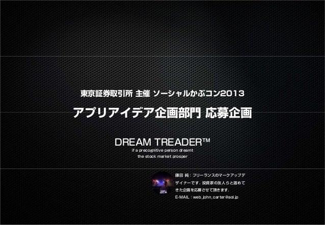 Dream treade