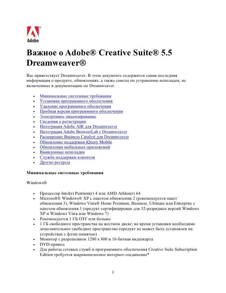 Важное о Adobe® Creative Suite® 5.5Dreamweaver®Вас приветствует Dreamweaver. В этом документе содержится самая последняяин...