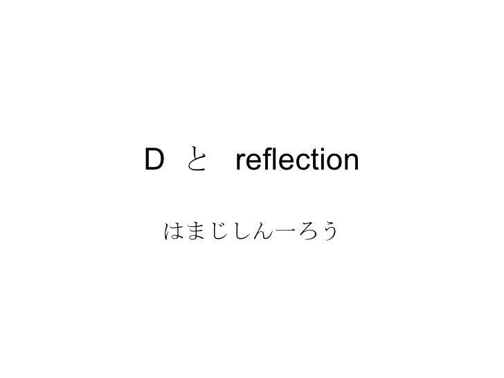 D   と  reflection はまじしん一ろう