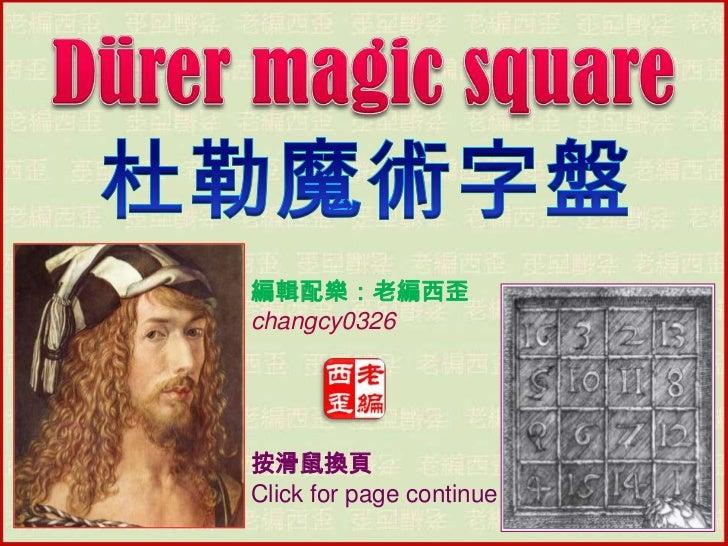 Dürer magic square (杜勒魔術字盤)