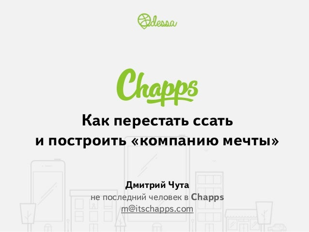 Как перестать ссать  и построить «компанию мечты»  Дмитрий Чута  не последний человек в Chapps  m@itschapps.com