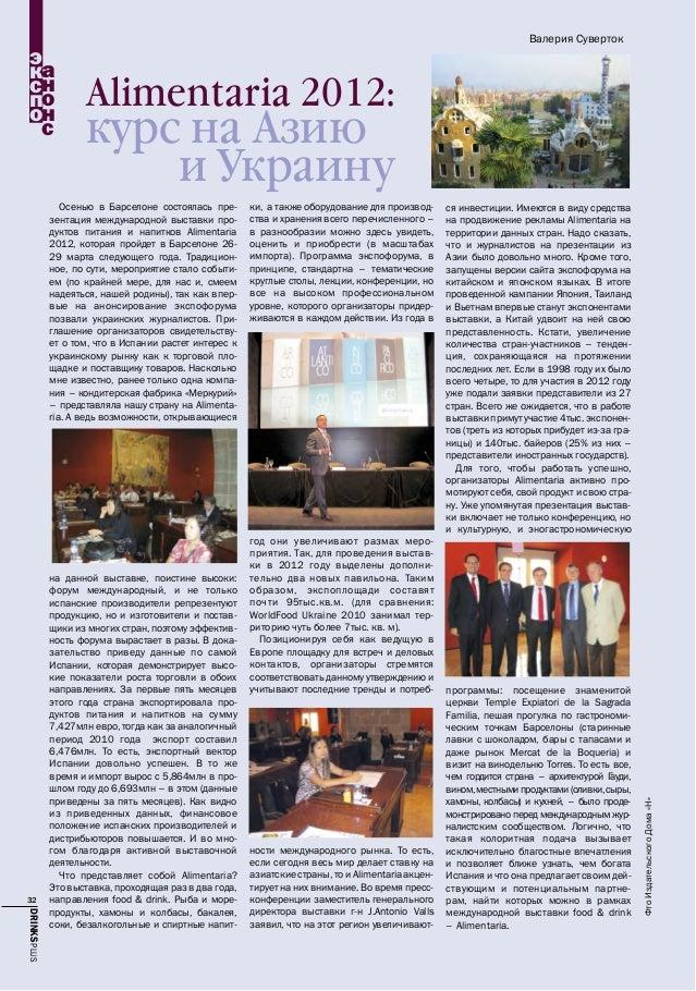 Валерия Сувертокэкaснпоон                      Alimentaria 2012: с                    курс на Азию                        ...