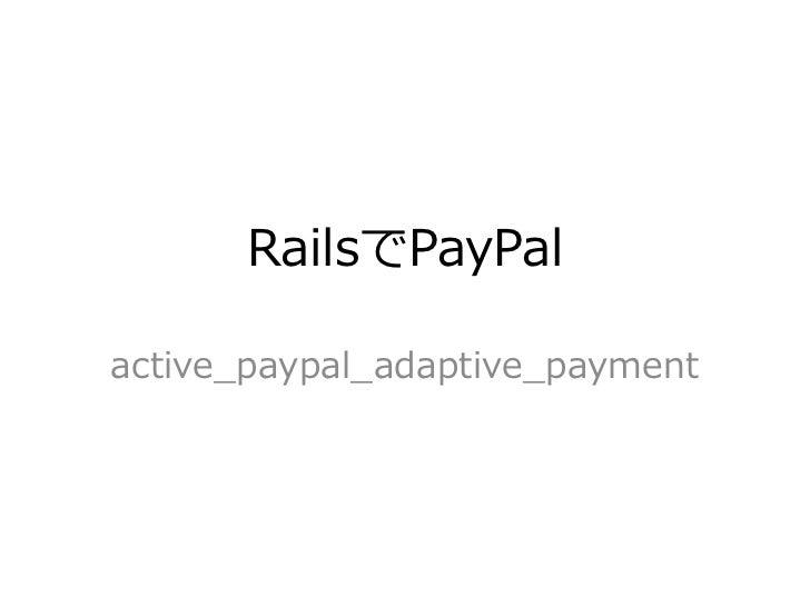 RailsでPayPalactive_paypal_adaptive_payment