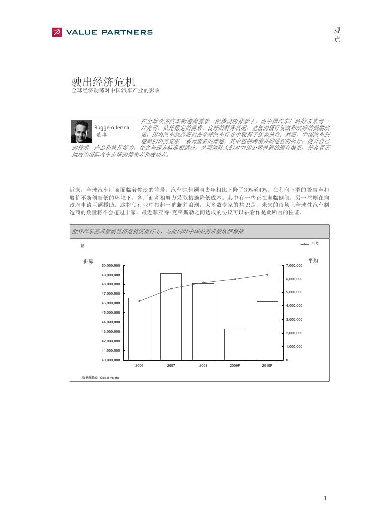 Driving out of the crisis_Value Partners_Chinese version