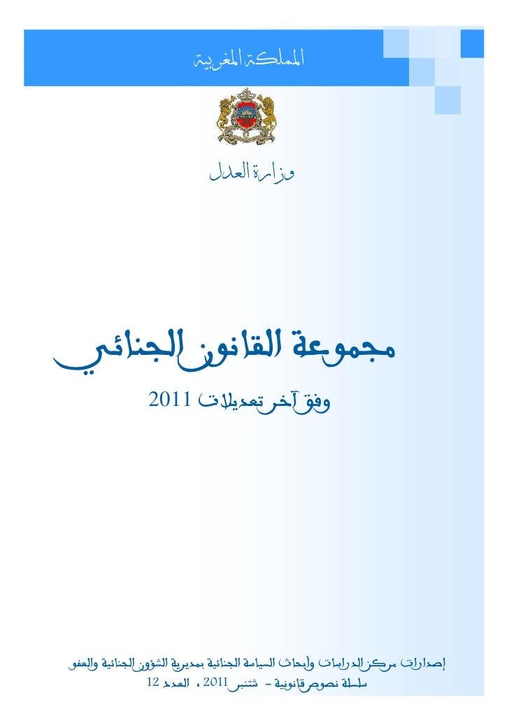 مجموعة القانون الجنائي المغربي