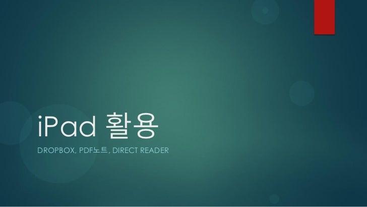 iPad 활용DROPBOX, PDF노트, DIRECT READER