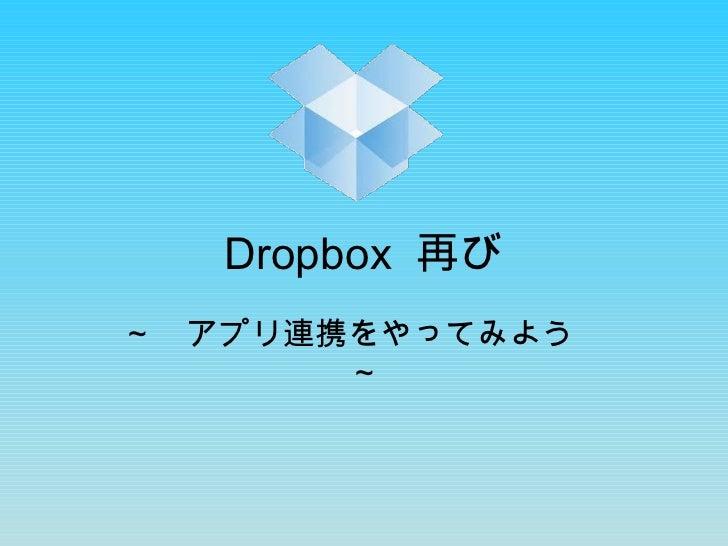 Dropbox 2nd
