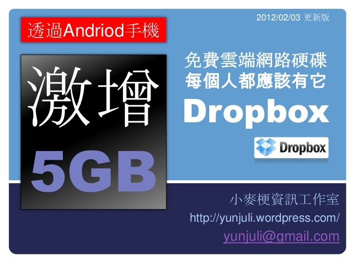 2012/02/03 更新版透過Andriod手機              免費雲端網路硬碟激增 Dropbox              每個人都應該有它5GB                  小麥梗資訊工作室              ...