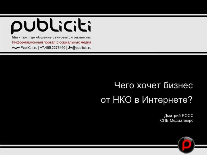 Дмитрий Росс, СПБ Медиа Бюро - Чего хочет бизнес от НКО, iWeekend, Moscow, Russia - 10-29-2011