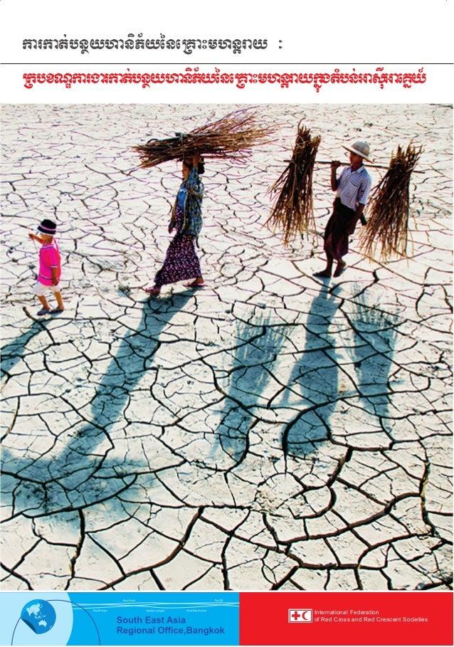 Drr framwork for southeast asia