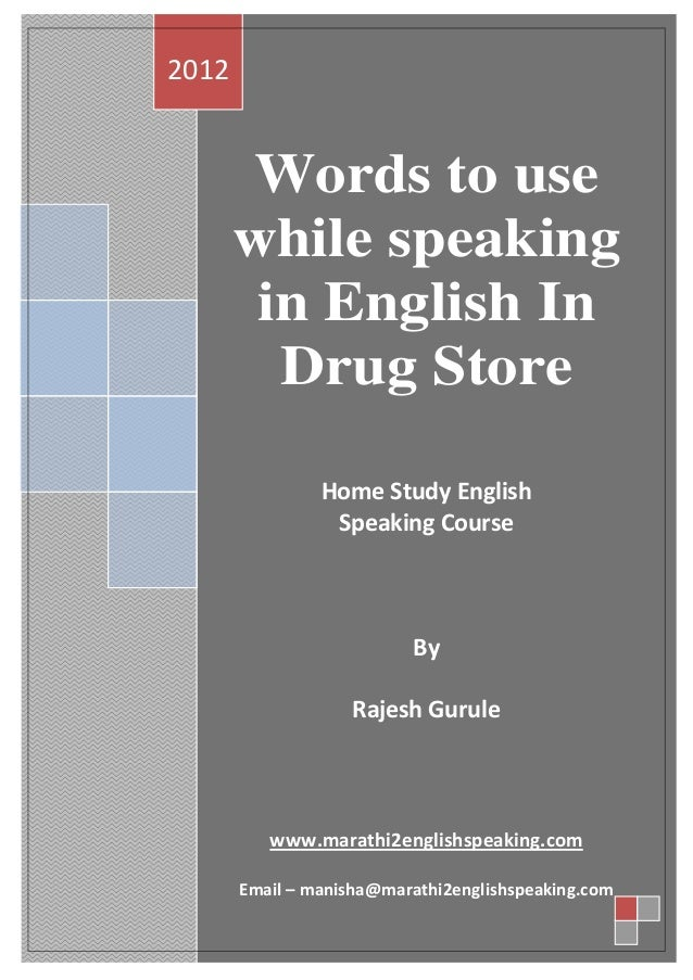 Words to use while speaking in English in the Drug Store by marathi2englishspeaking.com