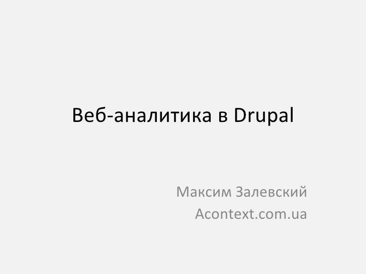 Веб-аналитика в Drupal1