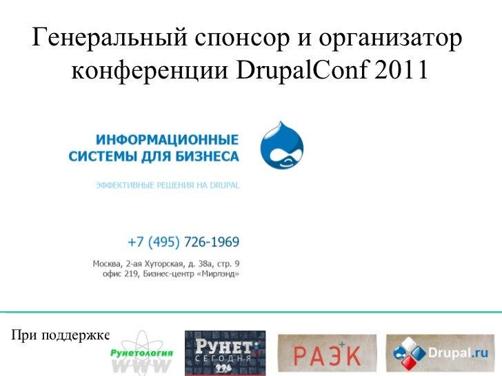 Drupal   организация разработки