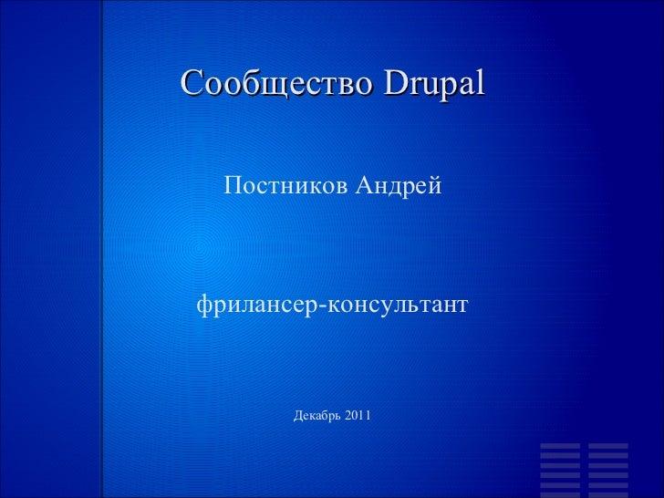 Сообщество Drupal                         Постников Андрей                             фрилансер-консультант ...