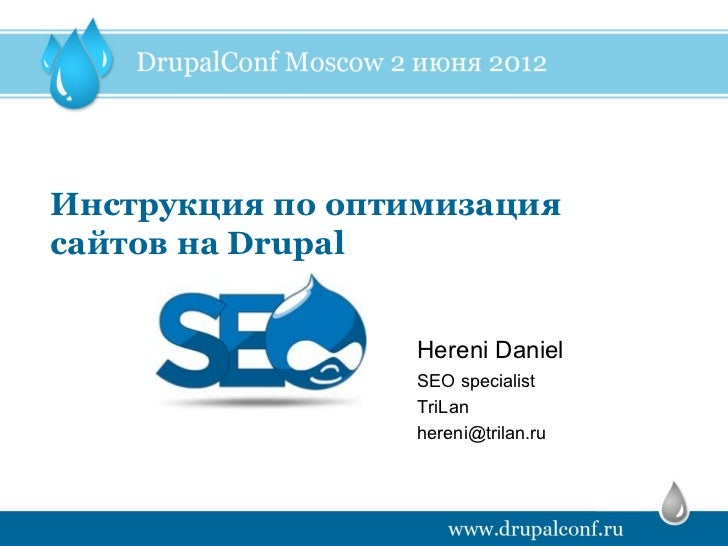 Инструкция по оптимизациясайтов на Drupal                 Hereni Daniel                 SEO specialist                 Tri...