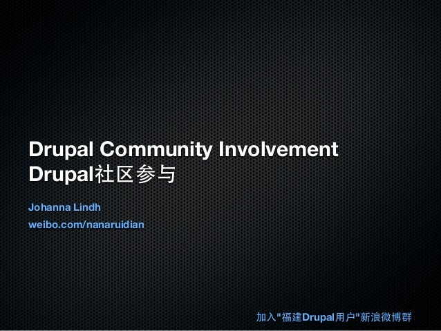 Drupal Community Involvement – Drupal 社区参与