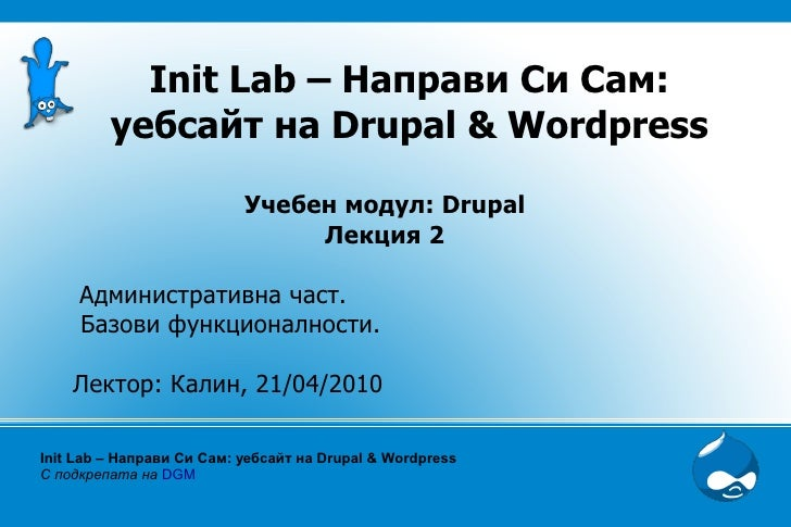 Курс по Drupal - лекция 2