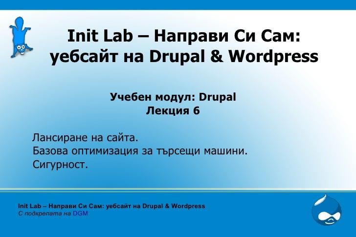 Init Lab – Направи Си Сам:          уебсайт на Drupal & Wordpress                             Учебен модул: Drupal        ...