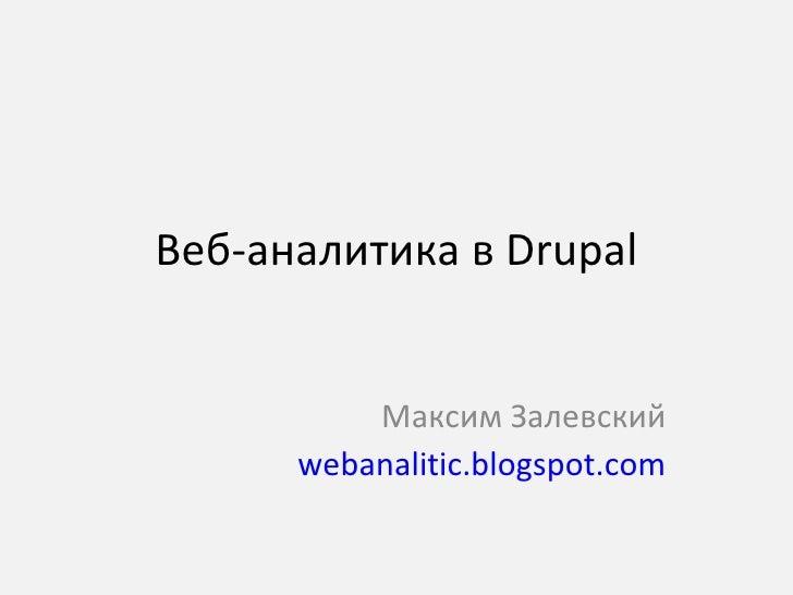 Веб-аналитика в Drupal2