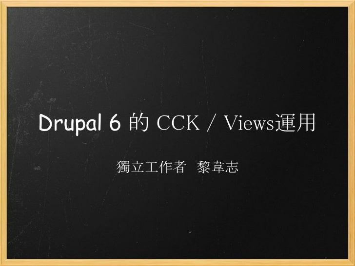 Drupal 6 的 CCK / Views運用      獨立工作者 黎韋志