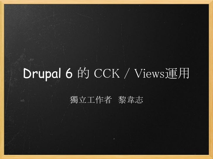 [DCTPE2011] Drupal 6 的 CCK/Views運用--黎偉志