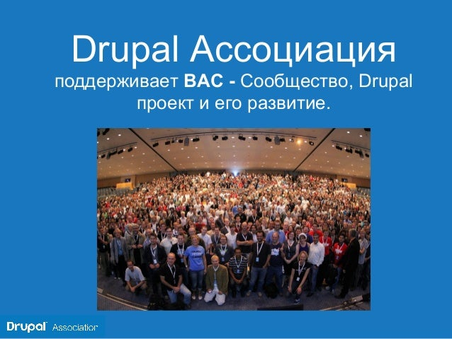 Drupal Ассоциация поддерживает ВАС - Сообщество, Drupal проект и его развитие.
