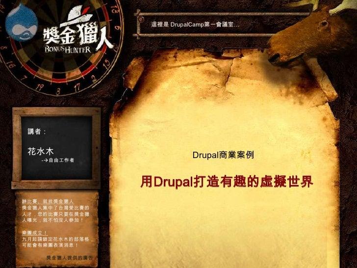 [DCTPE2010] Drupalcamp 商業案例:獎金獵人 share
