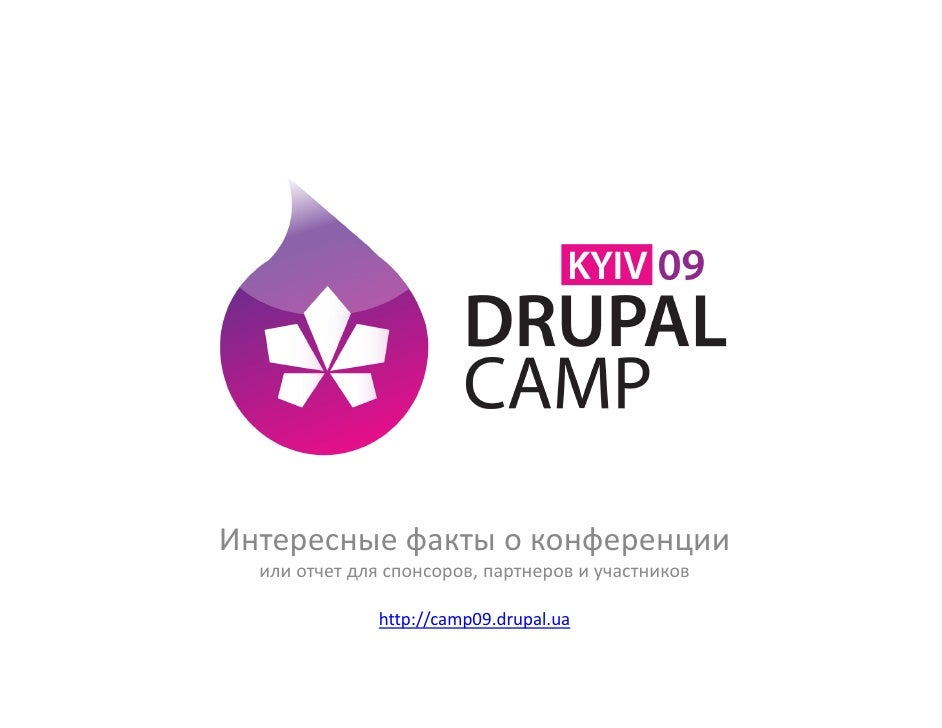 Интересныефактыоконференции   илиотчетдляспонсоров,партнеровиучастников                 http://camp09.drupal.ua