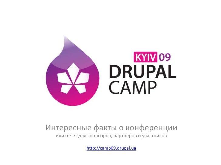 Отчет для партнеров и спонсоров DrupalCamp Kyiv2009
