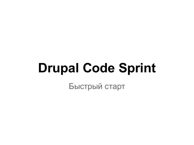 Drupal code sprint для новичков