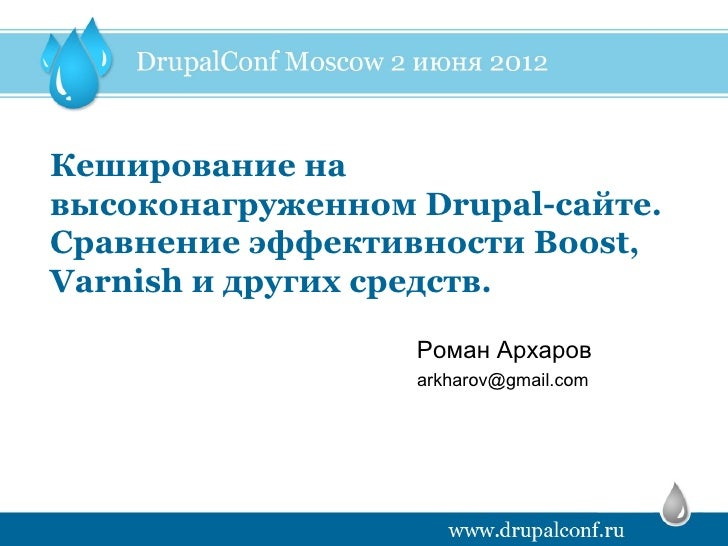 Кеширование навысоконагруженном Drupal-сайте.Сравнение эффективности Boost,Varnish и других средств.                  Рома...