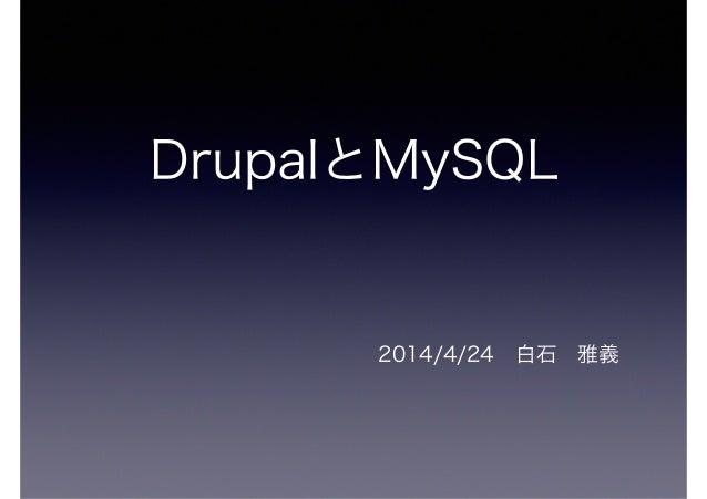 DrupalとMySQL 2014/4/24白石雅義