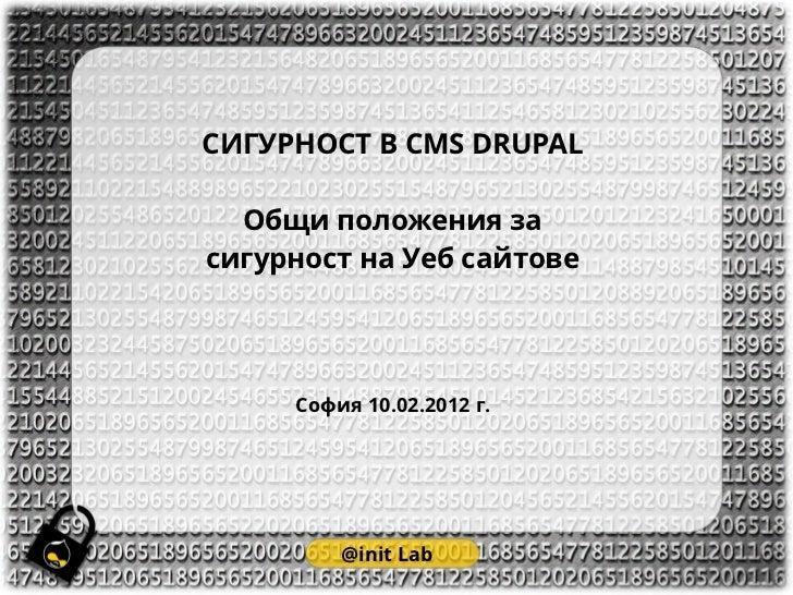 СИГУРНОСТ В CMS DRUPAL  Общи положения засигурност на Уеб сайтове     София 10.02.2012 г.         @init Lab