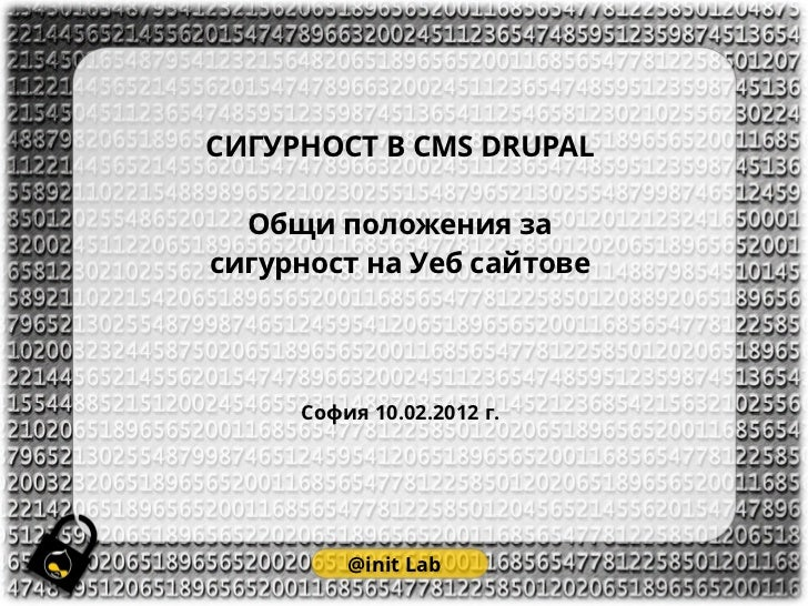 Drupal security lecture