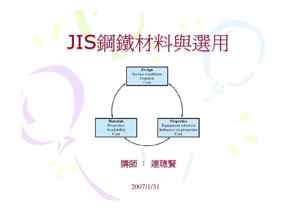 JIS鋼鐵材料與選用        講師 : 連聰賢      2007/1/31