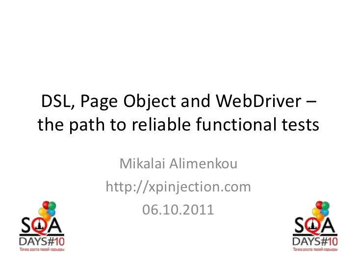 DSL, Page Object и WebDriver – путь к надежным функциональным тестам