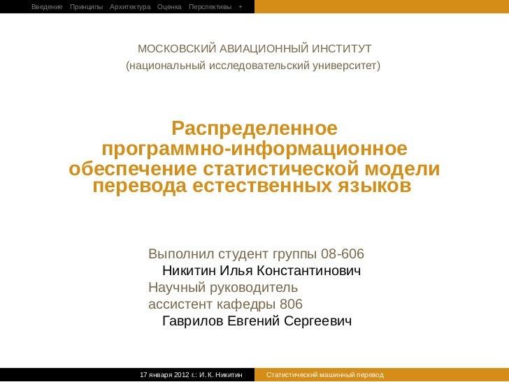 Статистическая система машинного перевода, презентация для диплома