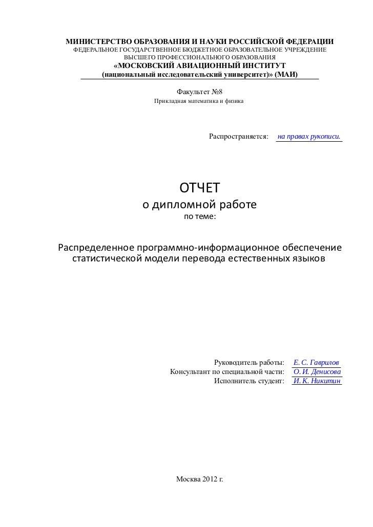 Статистическая система машинного перевода, текст диплома