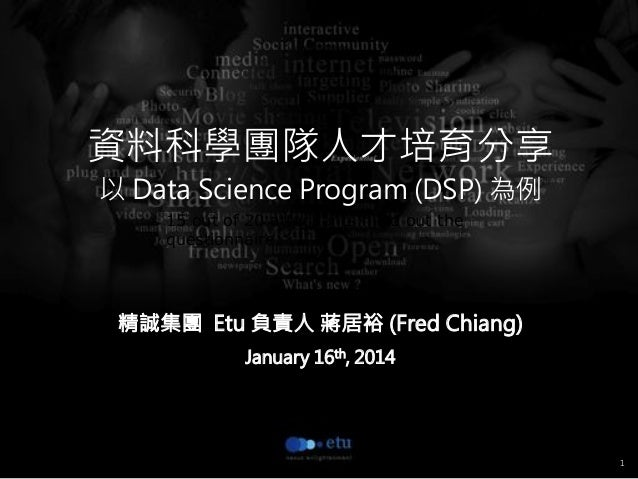 資料科學團隊人才培育分享 ─ 以 DSP 為例
