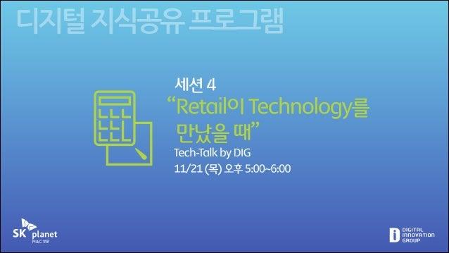 디지털 지식공유 프로그램