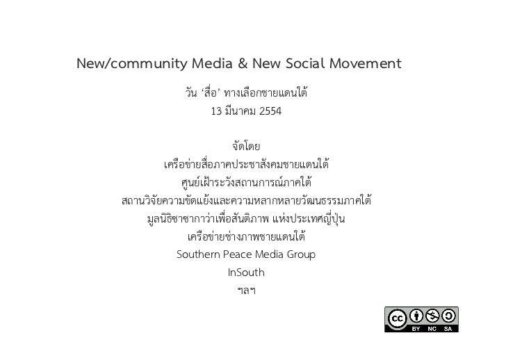 New/community Media & New Social Movement                  วัน 'สื่อ' ทางเลือกชายแดนใต                          13 มีนาคม...