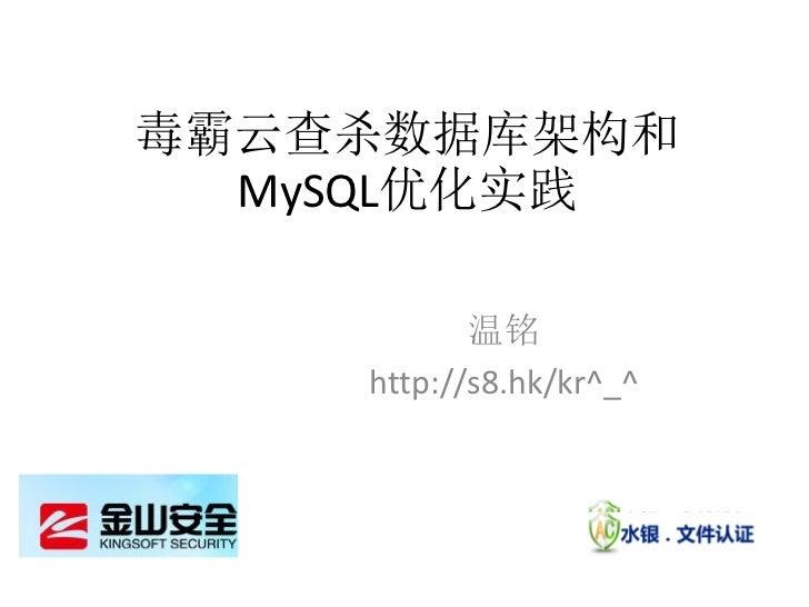 毒霸云查杀数据库架构和   MySQL优化实践             温铭     http://s8.hk/kr^_^