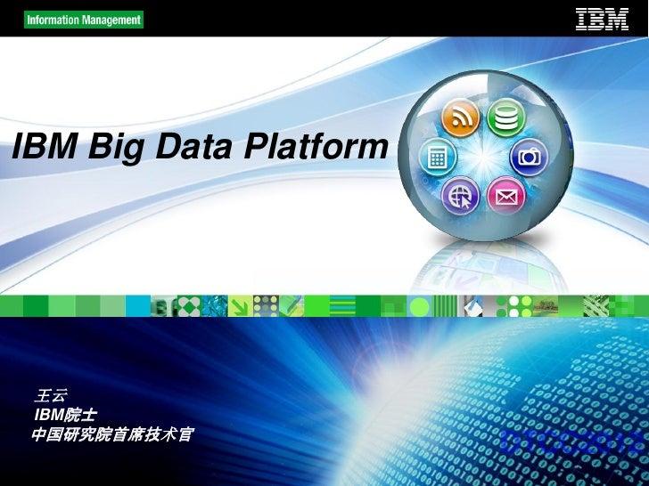Dtcc ibm big data platform 2012-final_cn