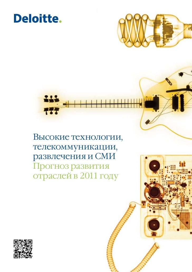 Высокие технологии,телекоммуникации,развлечения и СМИПрогноз развитияотраслей в 2011 году