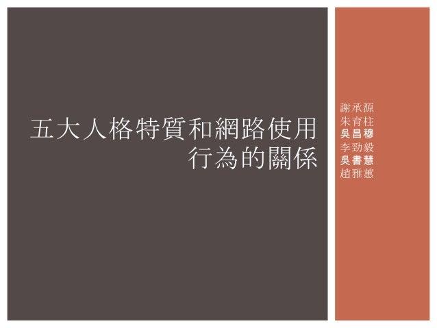 謝承源朱育柱吳昌穆李勁毅吳書慧趙雅蕙五大人格特質和網路使用行為的關係