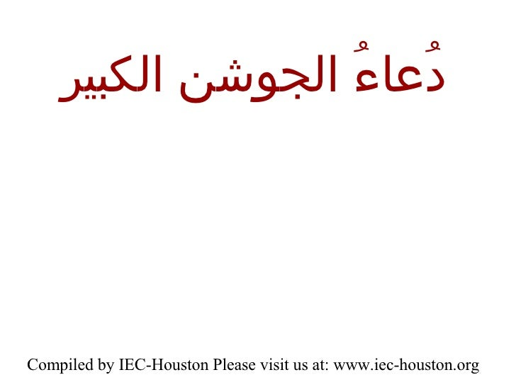 Compiled by IEC-Houston Please visit us at: www.iec-houston.org دُعاءُ الجوشن الكبير