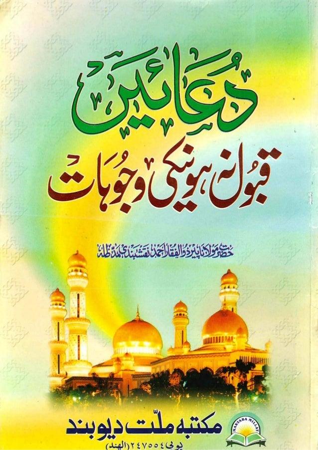 Duaain qubool-na-honay-ki-wujoohat-by-sheik-zulfiqar-ahmad-naqshbandi (1)