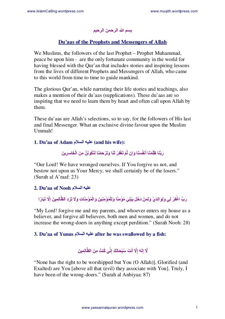 Du'aas of the Prophets and Messengers