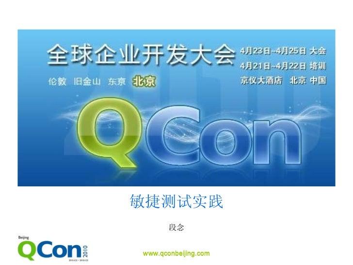 敏捷测试实践 段念 www.qconbeijing.com