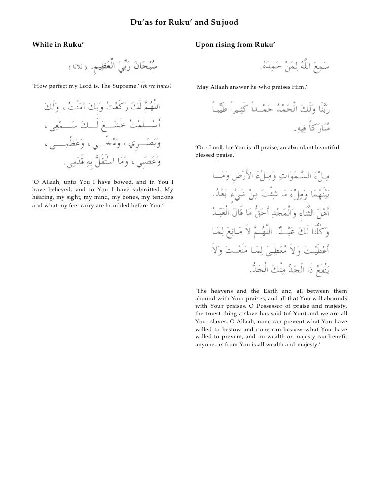 Du'as for Ruku' and Sujood  While in Ruku'                                         Upon rising from Ruku'     'How perfect...